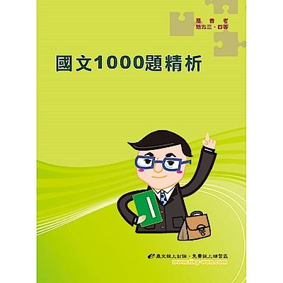 國文1000題精析