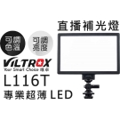 L116T 專業超薄LED攝影補光燈