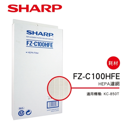 SHARP 夏普 KC-850T 專用HEPA濾網 FZ-C100HFE