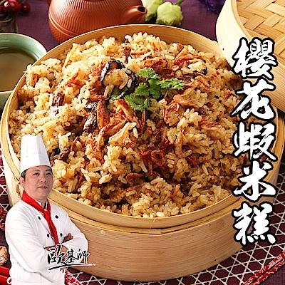 【歐基師推薦】口齒留香櫻花蝦米糕2件組(1000g±5%/含蒸籠)