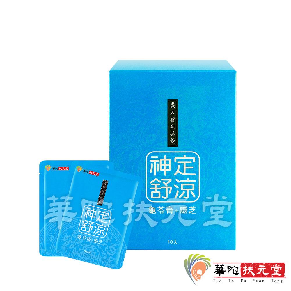 華陀漢方茶飲 龜苓膏靈芝飲1盒(10包/盒)