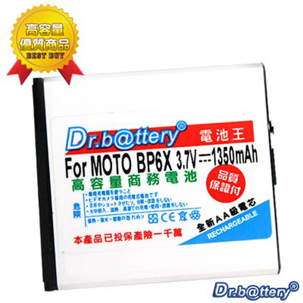 電池王 For MOTO BP6X 系列高容量鋰電池