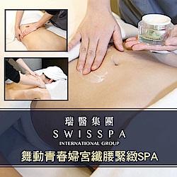 (全台多點)瑞醫SWISSPA舞動青春婦宮纖腰緊緻115分鐘