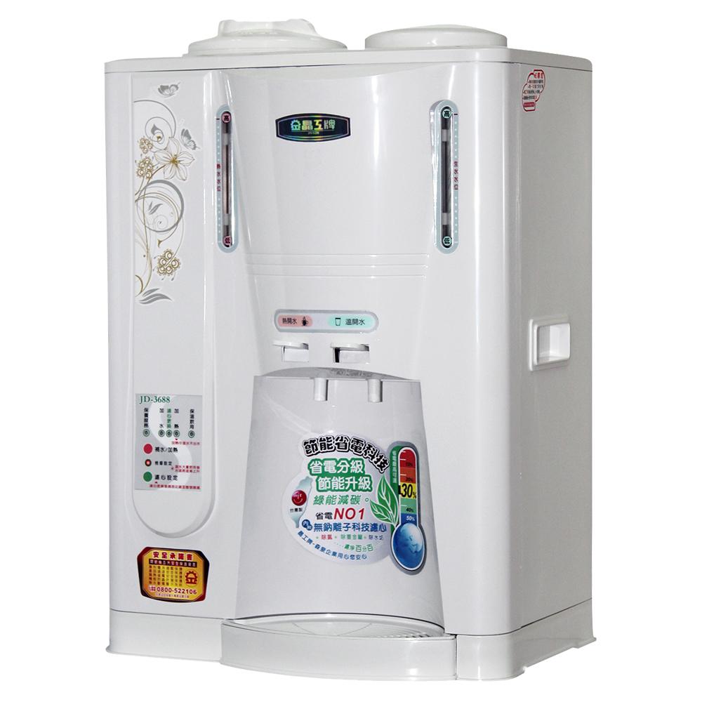 晶工牌省電科技溫熱全自動開飲機 JD-3688