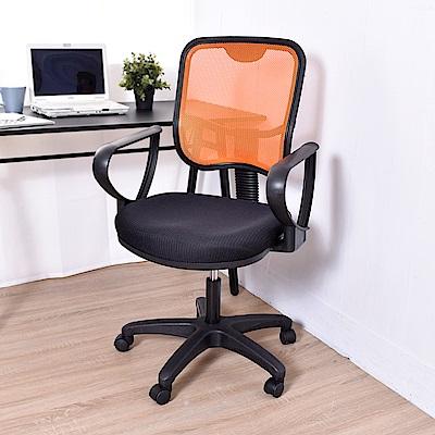 凱堡 三服貼中背扶手透氣網背辦公椅/電腦椅