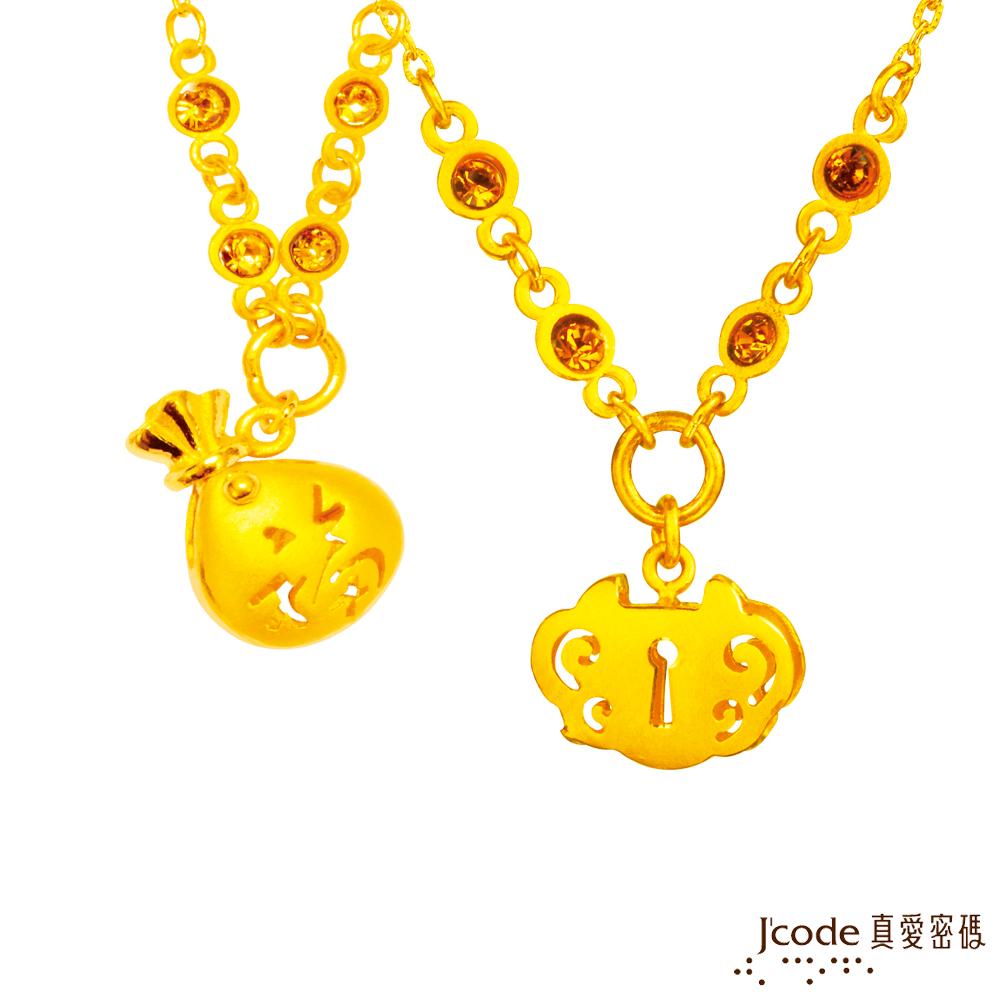J'code真愛密碼金飾 平安鎖黃金項鍊+聚福袋黃金項鍊