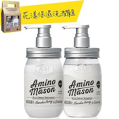 Amino Mason 花漾保濕洗潤組