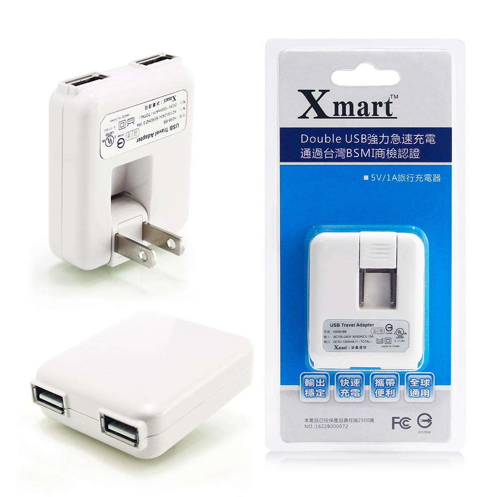 X mart 5V/1A 雙USB輸出強力急速旅充