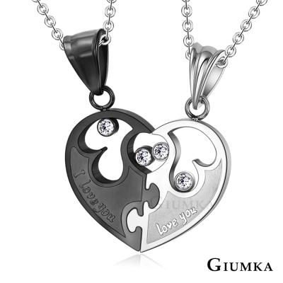 GIUMKA-完美愛情白鋼情人對鍊