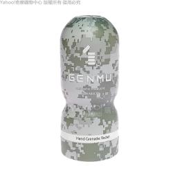 日本GENMU 美日共同開發 WEAPON 重裝武器 迷彩真妙杯ROCKET火箭