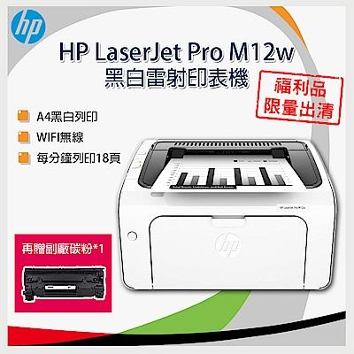 【福利品】HP LaserJet Pro M12w 無線黑白雷射印表機