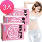【亞山娜生技】助助花茶3盒(20包/盒)
