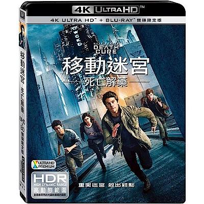 移動迷宮:死亡解藥 UHD+BD 雙碟限定版 藍光 BD