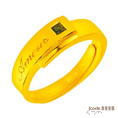 J'code真愛密碼-幸福香頌 純金戒指(男)