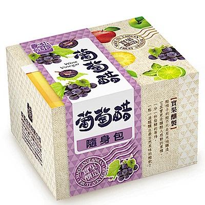 醋桶子 果醋隨身包-葡萄醋(8入/盒)