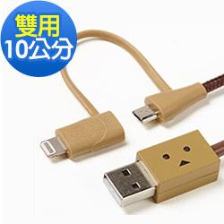 cheero阿愣lightning+MicroUSB雙用充電傳輸線(10公分)