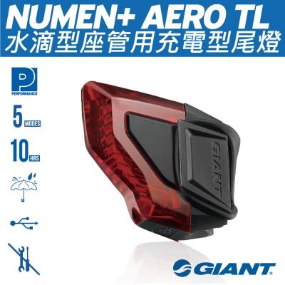 GIANT NUMEN+ AERO TL 水滴型坐管用充電型尾燈
