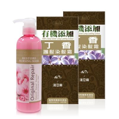 ORRER歐露兒 有機添加丁香護髮染髮霜-淺亞麻(6/7)2入+櫻花護髮膜280ml