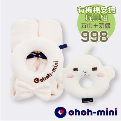 【ohoh-mini 孕婦裝】有機棉 安撫巾+玩偶2入組-猴子款
