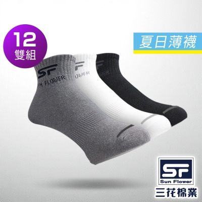 Sun Flower三花 1/2休閒襪(薄-夏天專用).襪子(12雙組)
