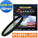 Marumi SUPER DHG CPL多層鍍膜環型偏光鏡(58mm/公司貨)