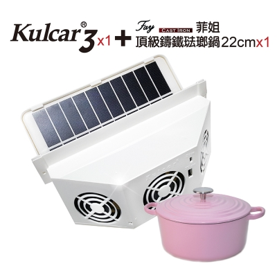 全新第三代安伯特Kulcar3太陽能汽車散熱器-菲
