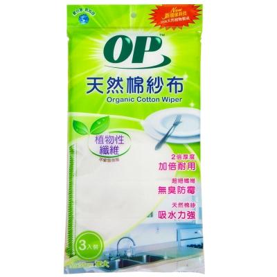OP 天然棉紗布(3片入)