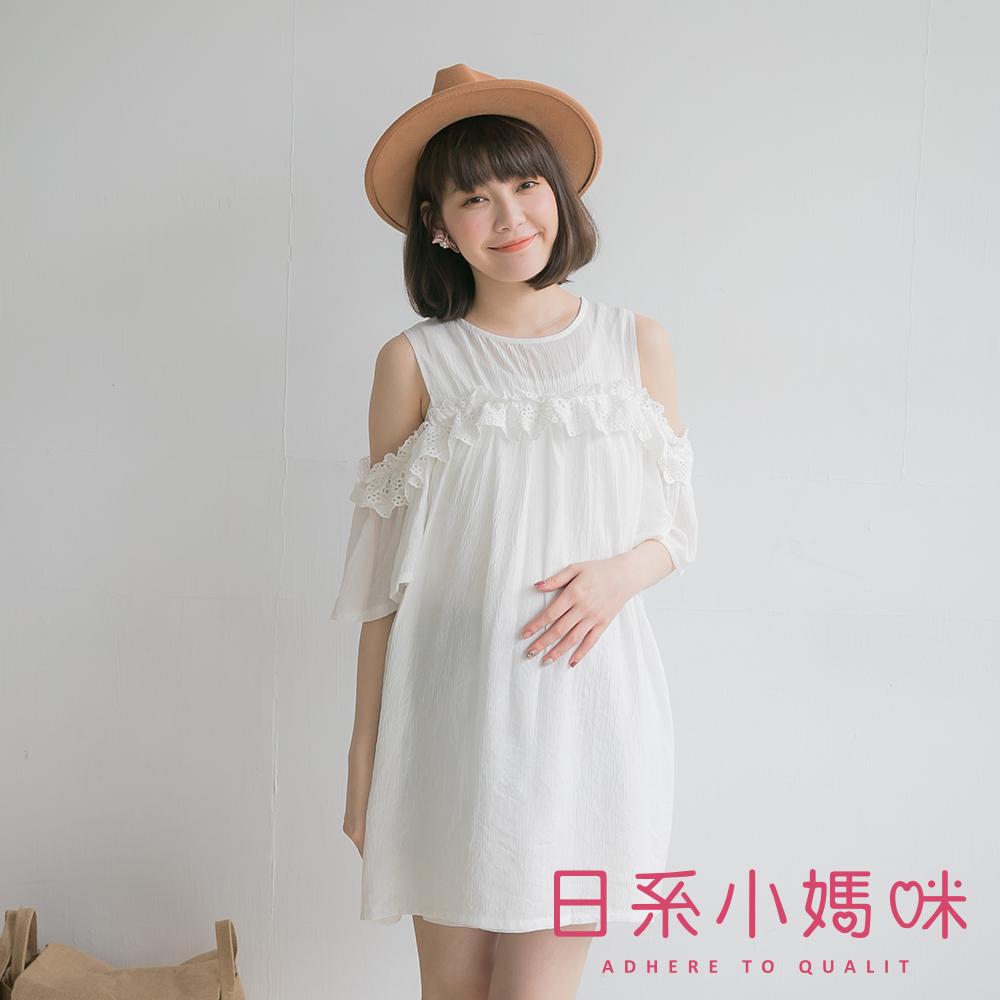日系小媽咪孕婦裝-挖肩層次感布蕾絲造型棉麻洋裝共三色