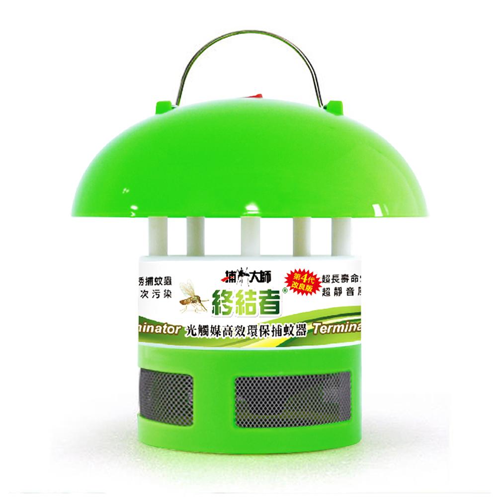 捕蚊大師 終結者光觸媒高效環保捕蚊器 第四代改良版 AY-012D