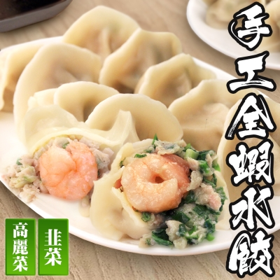 海鮮王 手工全蝦水餃綜合*10包組(高麗菜/韭菜任選)(20顆/包)