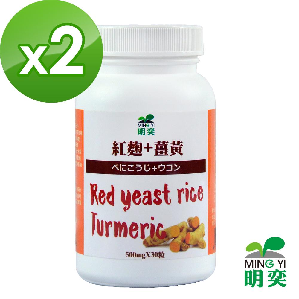 【明奕】紅麴+薑黃(30粒/瓶)-2瓶