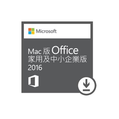 Microsoft Office Mac 2016 家用及中小企業下載版