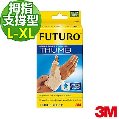 3M FUTURO護腕 (拇指支撐型 L-XL)