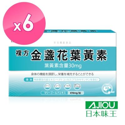 【日本味王】複方金盞花葉黃素膠囊 (30粒/盒)X6盒