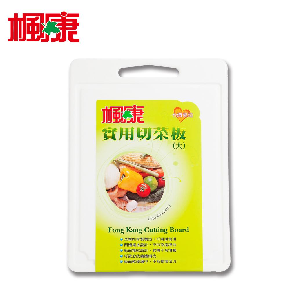 楓康 實用切菜板 大(30x40x1 cm)