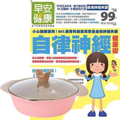 早安健康 (1年12期) 贈 頂尖廚師TOP CHEF玫瑰鑄造不沾萬用鍋24cm