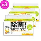 日本大王elleair小鴨抗菌濕紙巾補充包(不含酒精)(60片X2)X3入組
