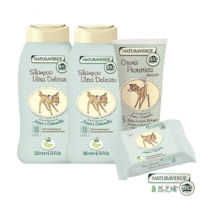 自然之綠 小鹿斑比BIO有機洗髮護臀護膚組