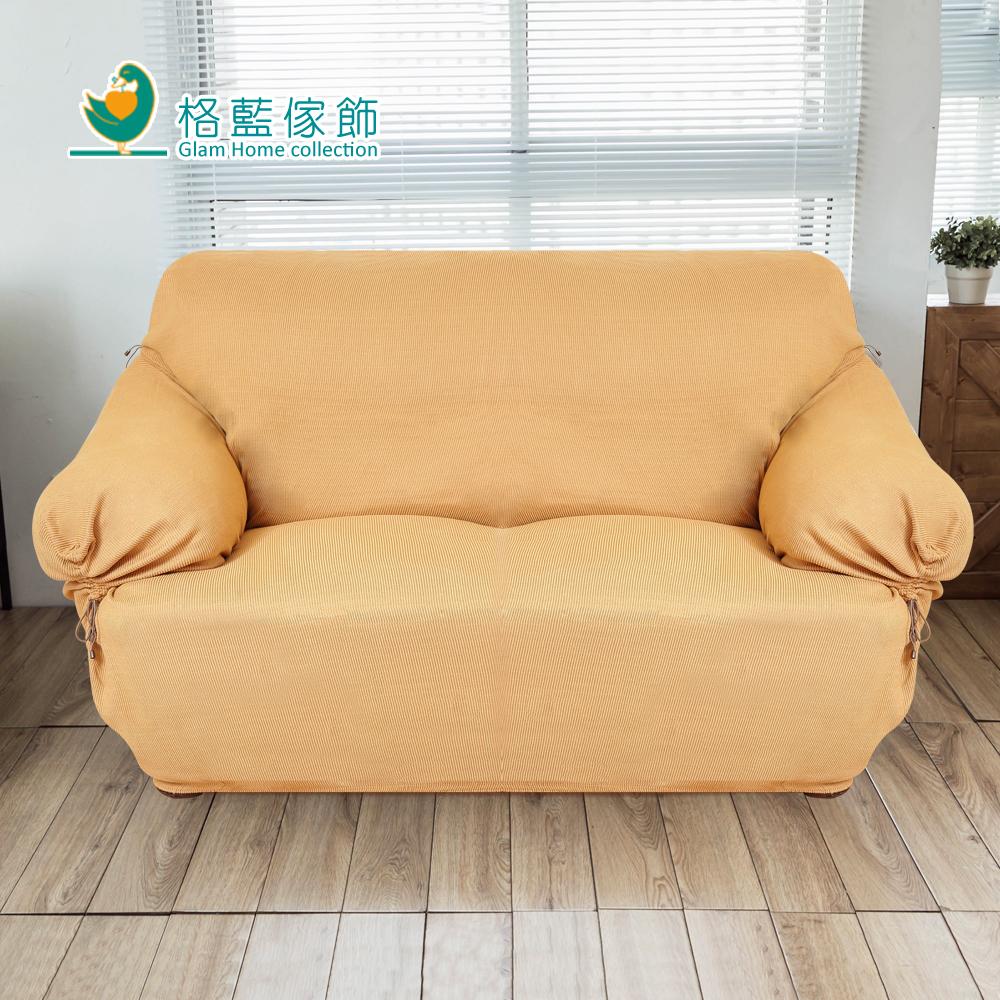 格藍傢飾 歐菈直紋織彈性沙發套1+2+3人座-黃