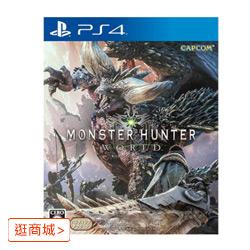 含首批封入特典 PS4 魔物獵人 世界 亞版