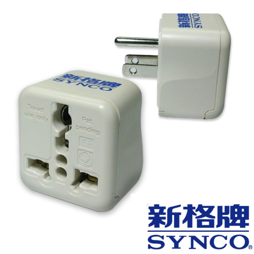 SYNCO 新格牌 旅行萬用轉接頭-(SWL-02A)1入