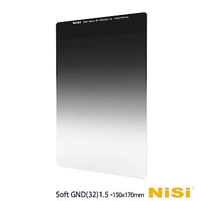 NiSi 耐司 Soft GND32(1.5) 軟式方型漸層減光鏡 150x17...