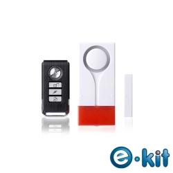 逸奇e-Kit 聲光雙模式遙控警報器KS-SF18R