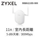 ZyXEL合勤 802.11n大範圍無線基地台NWA1100-NH