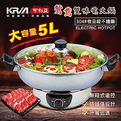KRIA可利亞 5公升隔層式鴛鴦雙味圍爐電火鍋/料理鍋/調理鍋(KR-845C)