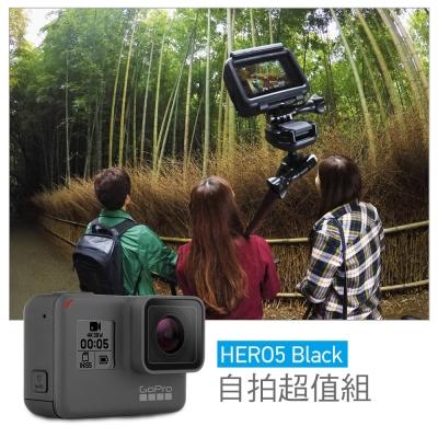 GoPro-HERO5 Black 自拍超值組(公司貨)