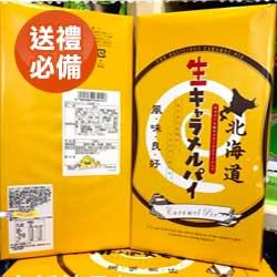 日本原裝進口 北海道生焦糖派禮盒