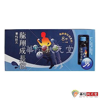 華陀扶元堂 龍翔成長飲(6瓶/盒)