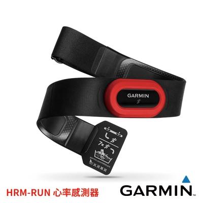 GARMIN HRM-RUN 心率感測器