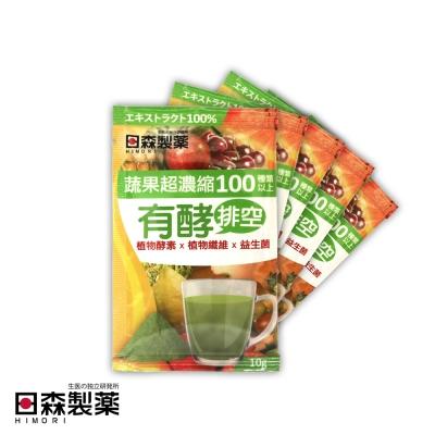 日森製藥 有酵排空隨身包(植物酵素纖維益生菌粉)5入(10g/入)